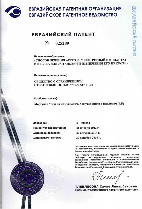 Запатентованное производство медицинских электретов -Патент Евразии- Имплант суставов МЕДЭЛ. Связаться: ☎ 8(812)6765310 ✉ info@medel-eso.ru