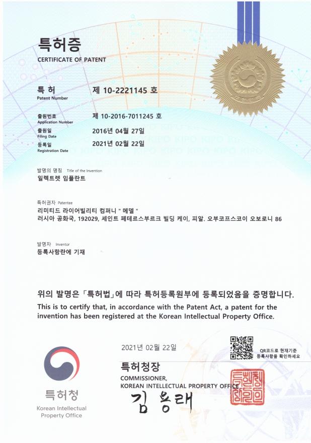 Запатентованное производство медицинских электретов -Патент Ю.Кореи- Имплант суставов МЕДЭЛ. Связаться: ☎ 8(812)6765310 ✉ info@medel-eso.ru