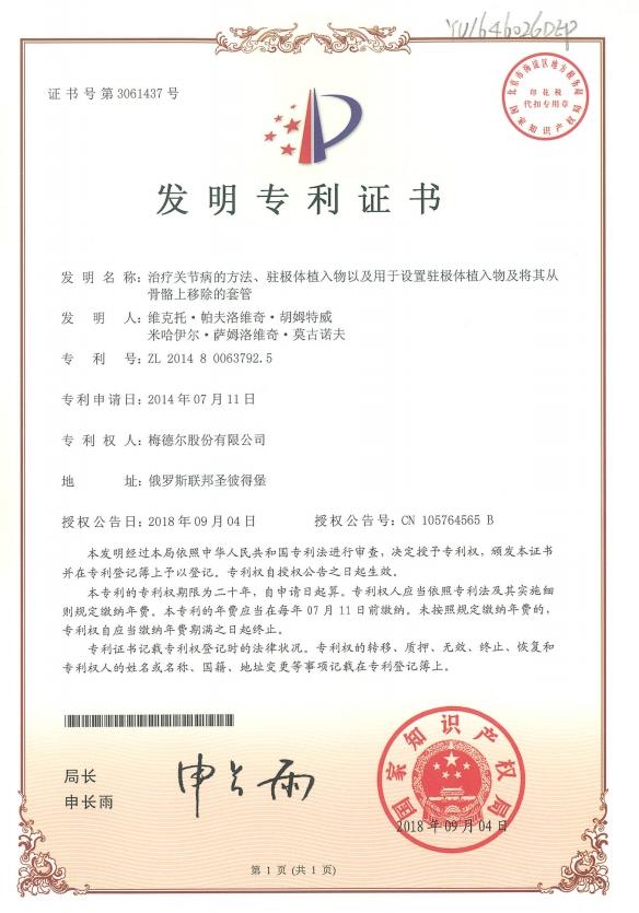 Запатентованное производство медицинских электретов - Патент Китая - Имплант суставов МЕДЭЛ. Связаться: ☎ 8(812)6765310 ✉ info@medel-eso.ru