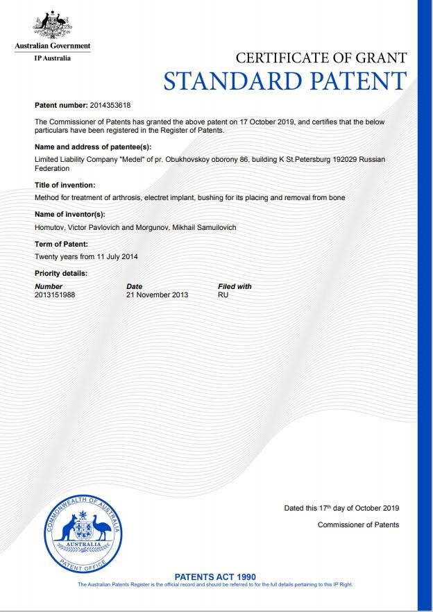 Запатентованное производство медицинских электретов - Патент Австралии. Электретный имплантат МЕДЭЛ. Связаться: ☎ 8(812)6765310 ✉ info@medel-eso.ru
