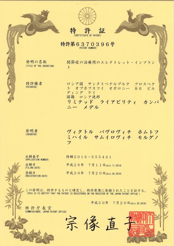 Запатентованное производство медицинских электретов -Патент Японии - Имплант суставов МЕДЭЛ. Связаться: ☎ 8(812)6765310 ✉ info@medel-eso.ru