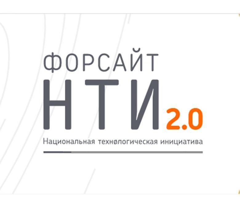 Форсайт НТИ 2.0 HealthNet