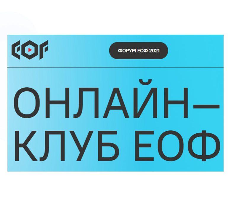 Онлайн клуб Евразийского ортопедического форума 2021