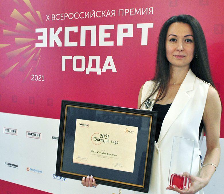 Генеральный директор компании «Медэл» Ольга Кузьменко стала обладателем всероссийской премии «Эксперт года – 2021»
